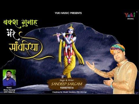 बख्श-गुनाह-मेरे-सांवरिया-|-baksh-gunah-mere-sanwariya-|-shyam-bhajan-|-sandeep-sargam-|-full-hd