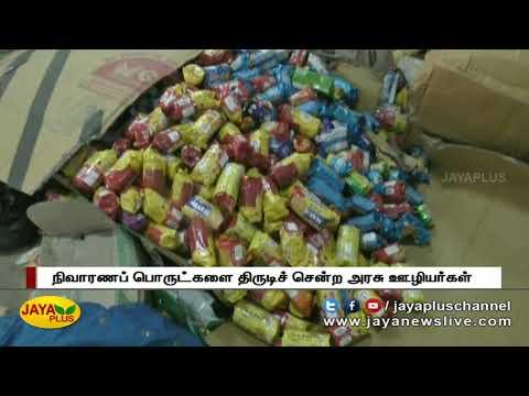 #JayaPlusNews #JayaPlusTamilnaduNews #JayaPlusNews26052019 #JayaPlusTamilnaduNews26052019  கஜா புயல் நிவாரணப் பொருட்களை திருடிச் சென்ற நுகர்பொருள் வாணிப கழக ஊழியர்களுக்கு பொதுமக்கள் மற்றும் சமூக ஆர்வலர்கள் கண்டனம் தெரிவித்தனர்.    Facebook - https://www.facebook.com/jayapluschannel/  Twitter - https://www.twitter.com/jayapluschannel  Website - www.jayanewslive.com