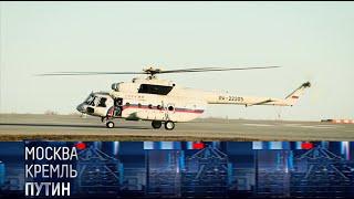 Кому Путин предложил «покемарить» в своём вертолёте? Москва. Кремль. Путин. от 18.04.2021