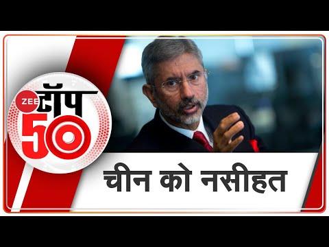 Zee Top 50: अब तक की 50 बड़ी ख़बरें | Top 50 News Today | Nonstop News | Hindi News | Latest News