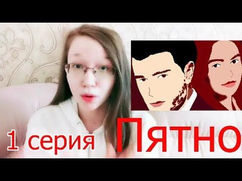 """Сериал """"Пятно"""" - 1 серия РЕАКЦИЯ"""