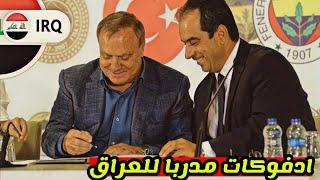 المدرب الهولندي ادفوكات رسميا مدربا لمنتخب العراق