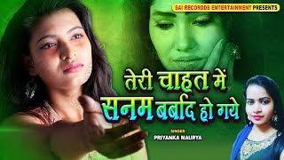 Teri Chahat Me Sanam Barbaad Ho Gaye || दर्द भरा गीत | Hindi Sad Songs | Bewafai के दर्द भरे गाने