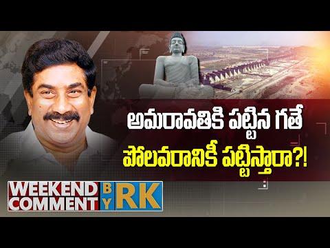 అమరావతికి పట్టిన గతే పోలవరానికీ పట్టిస్తారా?! | Weekend Comment by RK | ABN Telugu teluguvoice