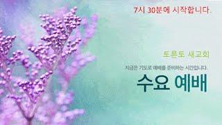 20210103 [수요예배] 하나님의 전신갑주를 입으라…