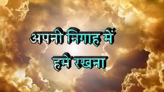 Teri panah me hame rakhana (( bhakti video song ))