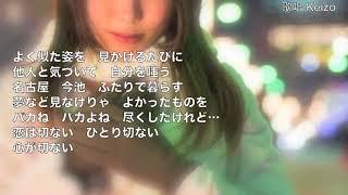 [新曲]    名古屋哀歌(エレジー)/ 野村美菜 cover Keizo