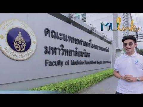 MU Link : คณะแพทยศาสตร์โรงพยาบาลรามาธิบดี@มหิดล ตอนที่ 1