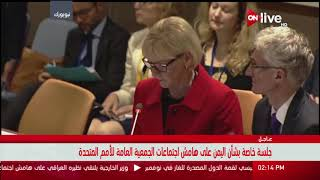 جانب من جلسة خاصة بشأن اليمن على هامش اجتماعات الجمعية العامة للأمم المتحدة