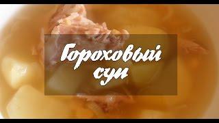 Гороховый суп - Вкусные рецепты