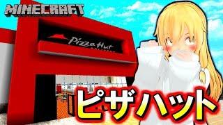 【マインクラフト】マイクラの世界にピザハット誕生!?フリクラ3rd#52【ゆっくり実況】