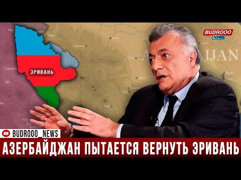 Рубен Акопян: Турецко-азербайджанский тандем открыто пытается вернуть Эривань и попить чаю на Севане