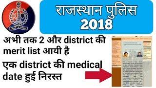 Rajasthan police 2018। Merit list latest update । In Hindi