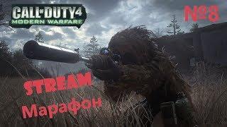 Марафон прохождения Call of Duty. На ветеране.№8 (Call of Duty 4: Modern Warfare)