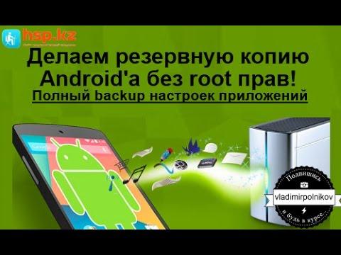 Резервная копия Android