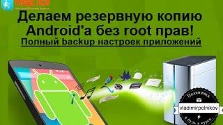 видео Резервное копирование для Android