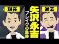 【漫画】矢沢永吉 ブレイクまでの軌跡~上京→横浜で下車→キャロル結成→ソロデビュー→武道館ライブ~現在【マンガで解説】
