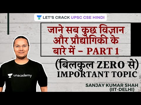 All About Science & Technology (From ZERO) - Part 1 I UPSC CSE/IAS 2021-22 | Sanjay Shah