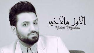 خالد الحنين - الاول والاخير (حصرياً)   2018   (Khaled Al-Haneen - Al'awal Wal'akhir (Exclusive