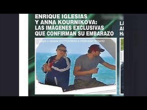 Анна Курникова и Энрике Иглесиас ждут ребёнка / Kournikova And Enrique Iglesias Are Expecting A Baby