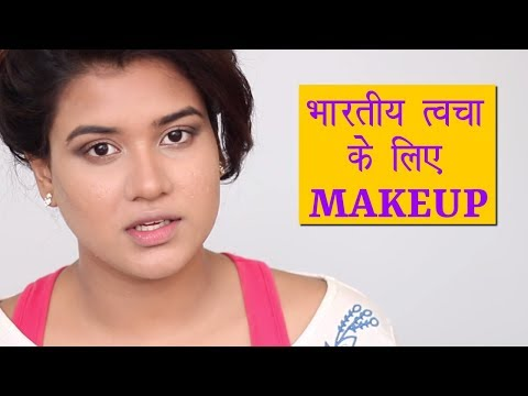 How to Do Makeup for Indian Skin (Hindi) 💄