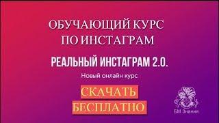 РЕАЛЬНЫЙ ИНСТАГРАМ 2.0 - КУРС СТОИМОСТЬЮ 15 000 РУБЛЕЙ! СКАЧАТЬ БЕСПЛАТНО.