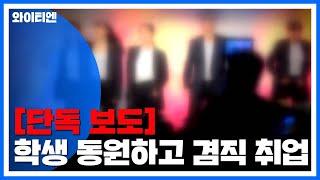 [단독] '학생 동원하고 겸직 취업' 수상한 교감 / …