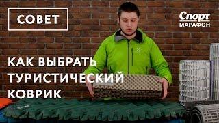 Как выбрать коврик для туризма