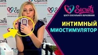 видео Источники импульсов - Электро-стимуляторы для секса