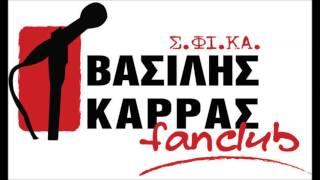 vasilis karras pantelis pantelidis gia ton idio anthropo milame new song 2012 live rip