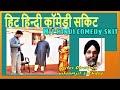 Hindi comedy Hit on youtube - comedy skit  E - M - I with english subtitles...