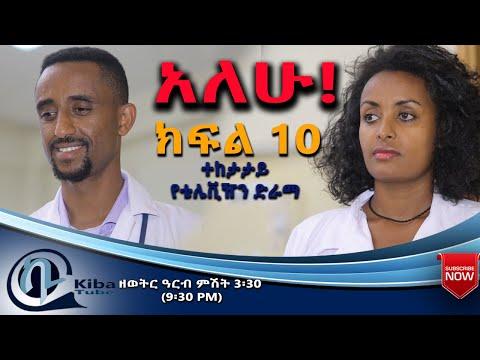 Ethiopia: አለሁ ድራማ ክፍል 10  | Alehu Drama Part 10