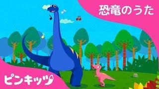 ディプロドクス | 恐竜のうた | ピンキッツ童謡