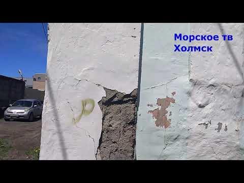 Дома на улице Советской в городе Холмск нужно сносить