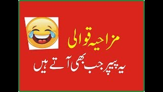 Funny Qawali on stage by dilawar khan
