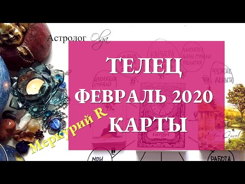 2.ТЕЛЕЦ астро расклад ФЕВРАЛЬ 2020. Астролог Olga