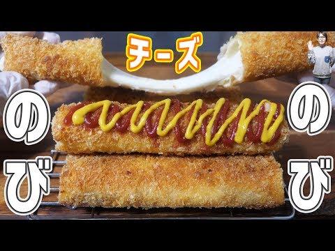 おうちで簡単!のび〜る 巨大チーズスティックの作り方【kattyanneru】