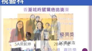 2013-2014年度荃灣天主教小學 結業禮各科組活動報告