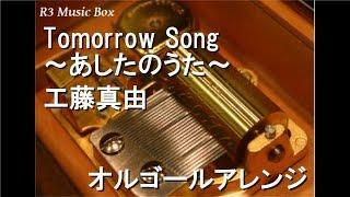 工藤真由 - Tomorrow Song ~あしたのうた~