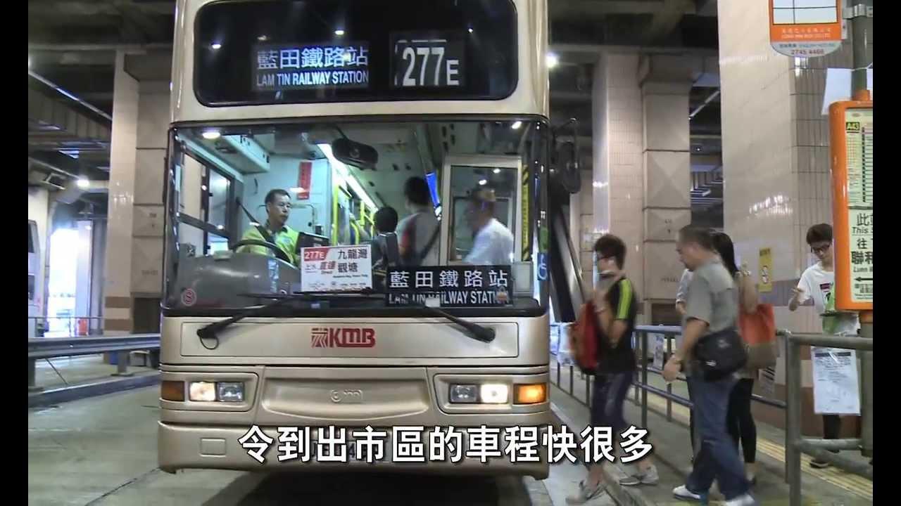 北區區域性巴士路線重組展開 - YouTube