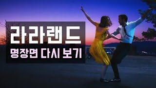 [명장면 다시 보기] 영화 라라랜드 – A lovely night (한영 자막)