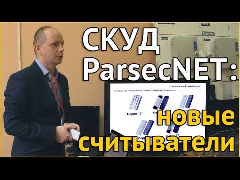 СКУД ParsecNET: новые