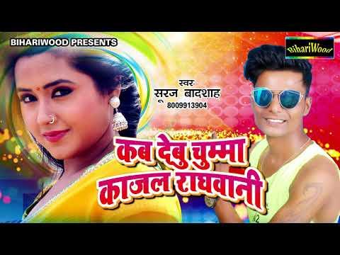 कब देबू चुम्मा काजल राघवानी - Suraj Badshah - Latest Lokgeet 2017 - Superhit
