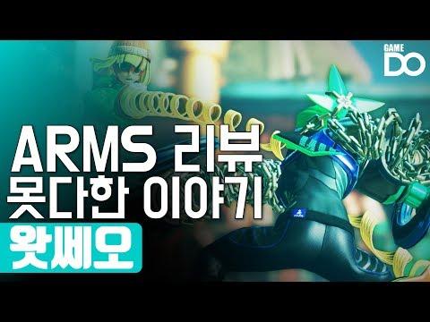 ARMS 리뷰 - 못다한 이야기(feat.sichanHong님) - WhatCCEO_#2