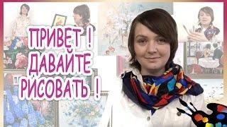 Канал для любителей рисования и несколько слов о себе 🎨Мастер-классы, видео-уроки, своими руками!