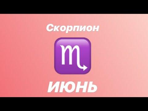 Скорпион ИЮНЬ Гороскоп на месяц Таро прогноз Двустороннее Таро Vice Versa