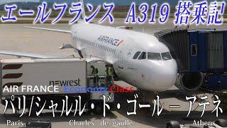 エールフランス航空 A319 搭乗記 パリ/シャルル・ド・ゴール−アテネ Air France (Economy) Paris CDG to Athens