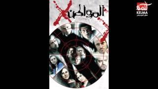 تتر مسلسل مواطن اكس حكايه ناس  -  محمد عدويه -  MOHAMED ADAWYA