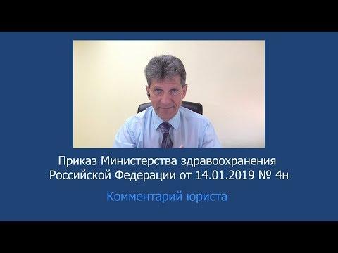 Приказ Минздрава России от 14 февраля 2019 года № 4н