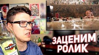 ЗАЦЕНИМ Новогодний корпоратив (Реакция на трейлер)